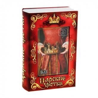 """Книга-тайник фотоальбом """"Царь"""" 13 см × 18 см"""
