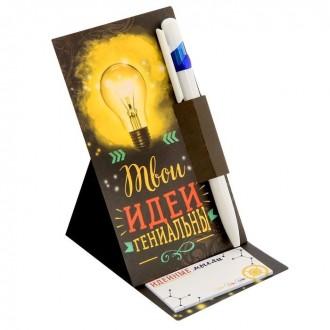 """Ручка на подставке с блоком """"Твои идеи гениальны"""", 20 листов"""