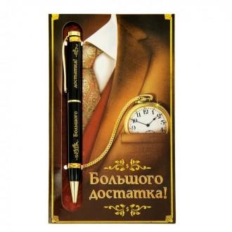"""Ручка подарочная на открытке """"Большого достатка"""""""