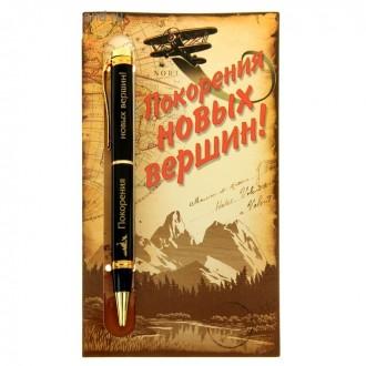 """Ручка подарочная на открытке """"Покорения новых вершин"""""""