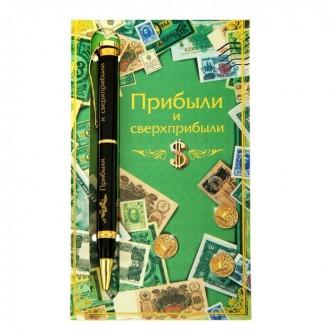 """Ручка подарочная на открытке """"Прибыли и сверхприбыли"""""""