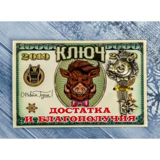 """Ключ новогодний """"К достатку и благополучию"""" 4 cм"""