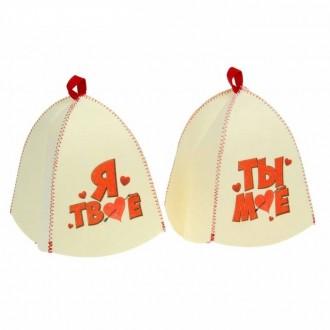 """Набор банных шапок для двоих """"Ты мое и я твое"""""""
