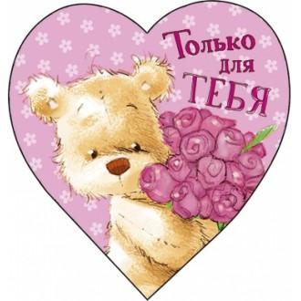 Валентинка-мини ТОЛЬКО ДЛЯ ТЕБЯ