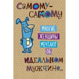 Открытка САМОМУ-САМОМУ!