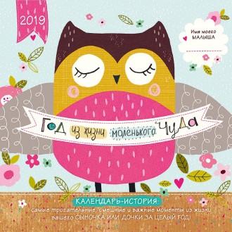 Календарь настенный Год из жизни маленького чуда 2019