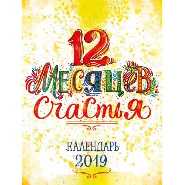 Календарь настольный 12 месяцев счастья 2019