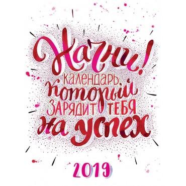 Начни! Календарь, который зарядит тебя на успех 2019