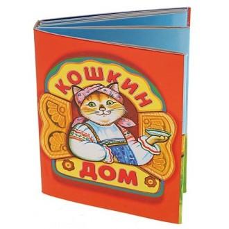 Книжечка для малышей. Кошкин дом