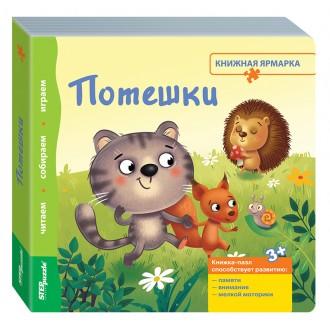 """Книжка-игрушка """"Потешки"""" (""""Книжная ярмарка"""")"""