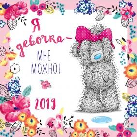 Календарь перекидной настенный Я девочка - мне можно! 2019