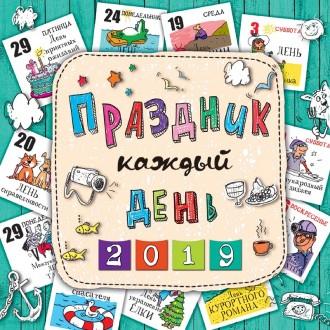"""Календарь настенный перекидной """"Праздник каждый день"""""""