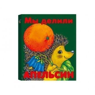 Книжечка для малышей. Мы делили апельсин