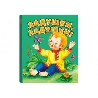Книжечка для малышей. Ладушки-ладушки