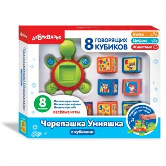 Черепашка Умняшка с кубиками