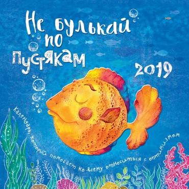 Календарь перекидной настенный Не булькай по пустякам! 2019