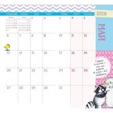 Календарь-ежедневник Енот и мой счастливый год  90х165 14 листов