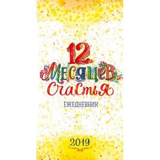 Календарь-ежедневник 12 месяцев счастья 90х165 14 листов