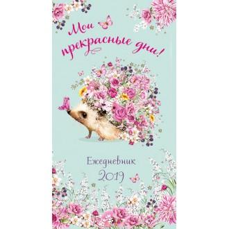 Календарь-ежедневник Мои прекрасные дни 90х165 14 листов