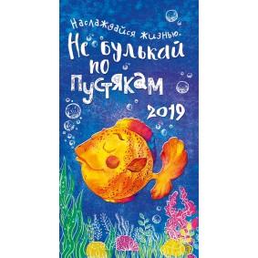 Календарь-ежедневник Не булькай по пустякам 90х165 14 листов