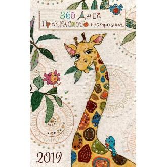 Календарь настенный на спирали 280х440 365 дней прекрасного настроения 2019