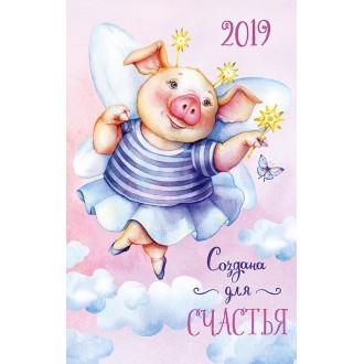 Календарь настенный на спирали 280х440 Создана для СЧАСТЬЯ 2019