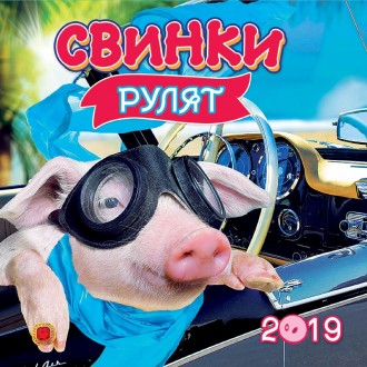 Календарь перекидной настенный Свинки рулят 2019