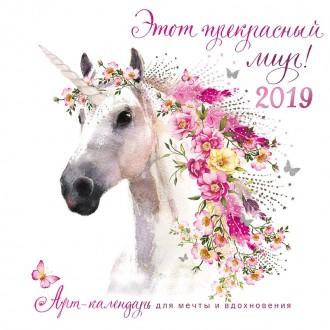 Календарь перекидной настенный Этот прекрасный мир! 2019