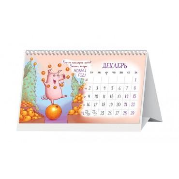 Календарь настольный Свинячу на бис 210х122 домик