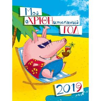 Календарь-домик настольный Мой оХРЮНительный ГОД 2019