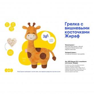 Развивающая игрушка-грелка «Жираф»
