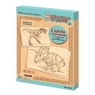 """Выжигание. Доски для выжигания 4 шт """"Тираннозавр, Трицератопс"""" (А4+А5)"""