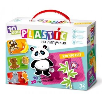 "Пластик на липучках ""Кто что ест?"" 10KOR PLASTIC"