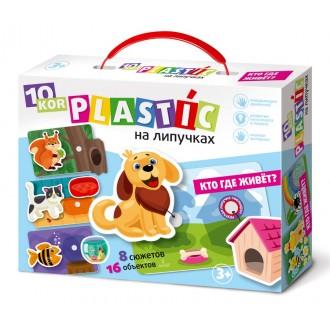 "Пластик на липучках ""Кто где живет?"" 10KOR PLASTIC"