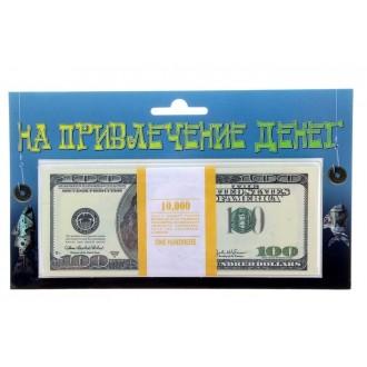 """Пачка купюр """"На привлечение денег"""" 100 $"""