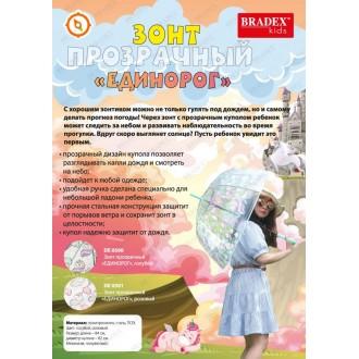 """Зонт детский """"Единорог"""" голубой"""